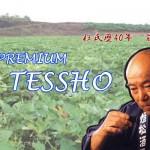 熊本県 恒松酒造より、本格芋焼酎「プレミアム徹宵(てっしょう)」発売