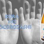 鹿児島県 若潮酒造より、本格芋焼酎「蔵ノ志(くらのこころざし)」発売