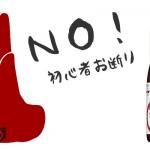 鹿児島県 小正醸造より、本格芋焼酎「小鶴 初心者お断り」発売