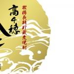 宮崎県 高千穂酒造より、本格麦焼酎「高千穂 金ボトル」発売