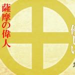 鹿児島県 本坊酒造より、本格芋焼酎「西郷どん(せごどん)」発売