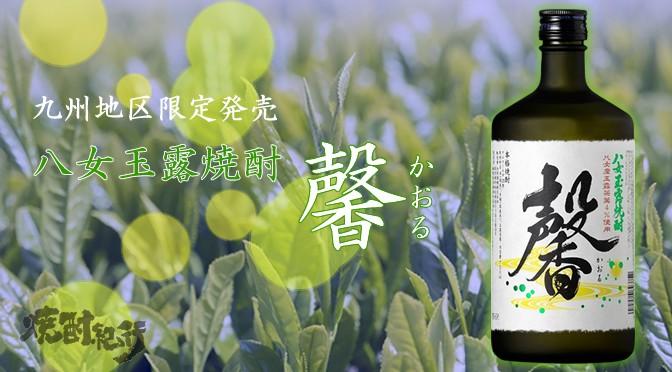 合同酒精より、九州地区限定発売の本格焼酎「馨(かおる)」が発売