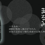 宮崎県 櫻の郷酒造より、本格芋焼酎「むげつまるみ」発売