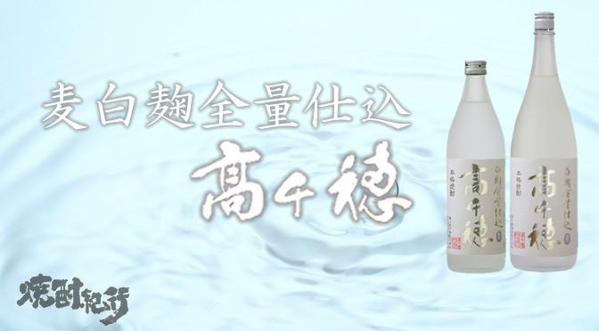 宮崎県 高千穂酒造より、本格麦焼酎「白麹高千穂」発売