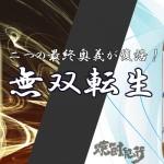 【ヤマエ久野オリジナル】鹿児島県 さつま無双より、本格芋焼酎「無双転生 柔/剛」が発売