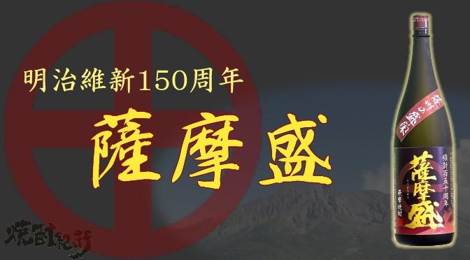 鹿児島県 小鹿酒造より、本格芋焼酎「薩摩盛」が発売