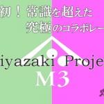 【ヤマエ久野オリジナル】焼酎コラボ企画第一弾!宮崎プロジェクト「M3」発売