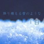 宮崎県 姫泉酒造より、本格芋焼酎「白く(しろく)」発売