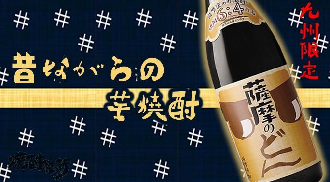 鹿児島県 白金酒造より、本格芋焼酎「薩摩のどん」が九州限定で発売