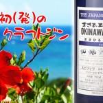 沖縄県 まさひろ酒造より、クラフトジン「まさひろオキナワジン」が発売