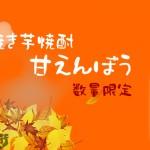 宮崎県 すき酒造より、本格芋焼酎「甘えんぼう」発売