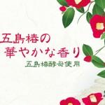 長崎県 五島列島酒造より、本格麦焼酎「五島椿」発売