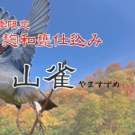 宮崎県 すき酒造より、本格芋焼酎「山雀(やますずめ)」発売