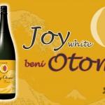 鹿児島県 大海酒造より、本格芋焼酎「大海 ジョイオトメ」が発売