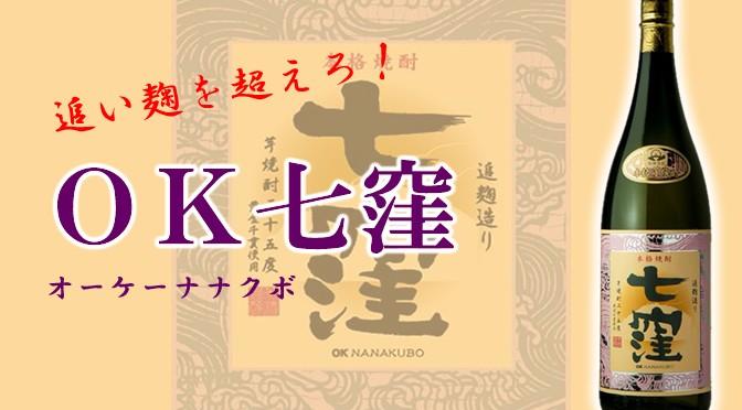 鹿児島県 東酒造より、本格芋焼酎「OK七窪」が発売