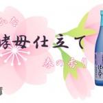 宮崎県 櫻の郷酒造より、本格芋焼酎「櫻酵母仕立て 紫優芋仕込・紅はるか仕込」発売