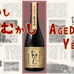 鹿児島県 丸西酒造より、本格芋焼酎「むかしむかし五年古酒」が発売