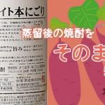 鹿児島県 白金酒造より、本格芋焼酎「ジョイホワイト本にごり」発売