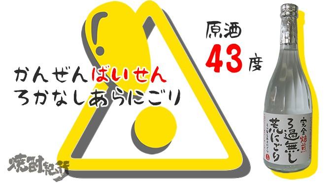 福岡県 研醸より、本格麦焼酎「完全焙煎ろ過無し荒にごり」が発売