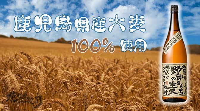 鹿児島県 田苑酒造より、本格麦焼酎「野中さんちの麦」発売