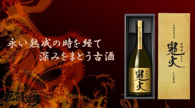 鹿児島県 田崎酒造より、本格芋焼酎「安納芋仕込み 古酒 鬼火」が発売