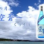 鹿児島県 丸西酒造より、本格芋焼酎「有明の月~空蒼(くうそう)~」発売