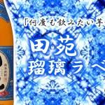 鹿児島県 田苑酒造より、本格芋焼酎「田苑 芋 瑠璃ラベル」が発売