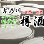 新潟県 吉乃川より、清酒「樽酒 吉乃川」発売