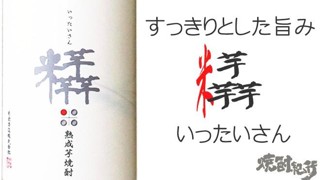 鹿児島県 白金酒造より、本格芋焼酎「いったいさん」が発売
