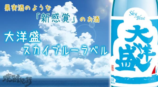 新潟県 大洋酒造より、清酒「大洋盛 純米吟醸 スカイブルーラベル」発売