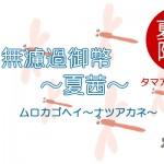 宮崎県 姫泉酒造より、本格芋焼酎「無濾過御幣~夏茜~」発売