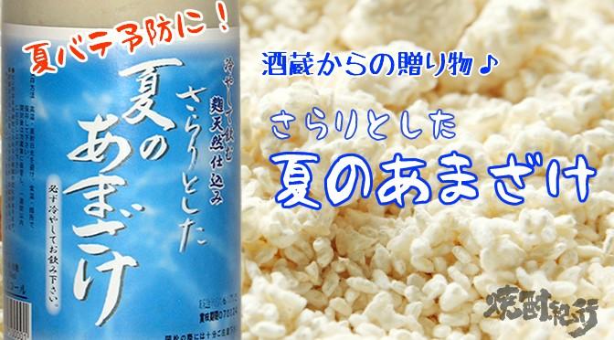 大分県 ぶんご銘醸より、ノンアルコール飲料「夏のあまざけ」が発売
