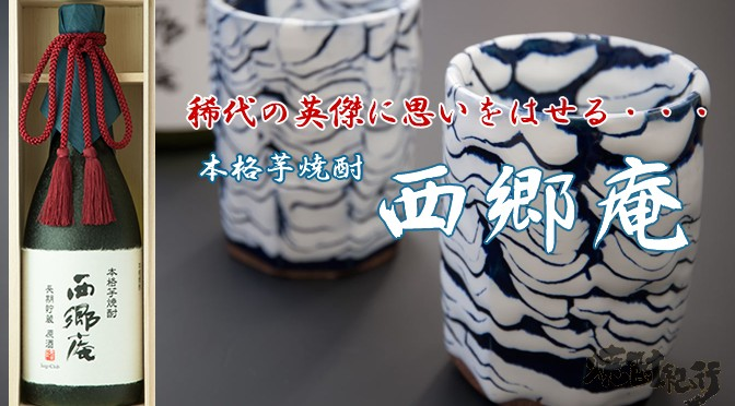 鹿児島県 東酒造より、本格芋焼酎「西郷庵 原酒」発売