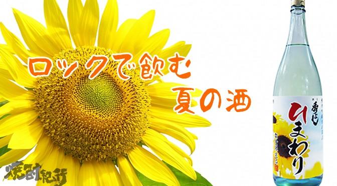 秋田県 鈴木酒造店より、清酒「秀よし 純米吟醸酒 ひまわり」が発売