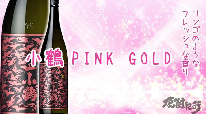 鹿児島県 小正醸造より、本格芋焼酎「小鶴 PINK GOLD」発売