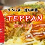 広島県 三宅本店より、発泡清酒「千福 TEPPAN 広島恋のあまくちスパークリング」発売