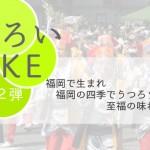 福岡県 小林酒造本店より「うつろいSAKE」第2弾「かおりさけ きらきら」発売