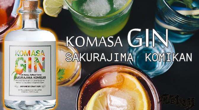 鹿児島県 小正醸造より、クラフトジン「KOMASA GIN-桜島小みかんー」発売