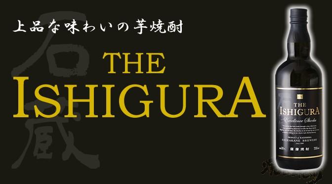 鹿児島県 白金酒造より、本格焼酎「THE ISHIGURA」発売