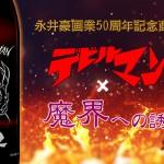 佐賀県 光武酒造場より、本格芋焼酎「デビルマン 魔界への誘い」発売