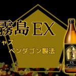 宮崎県 霧島酒造より、本格芋焼酎「黒霧島EX」発売