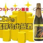 福島県 人気酒造より、清酒「人気一 ウルトラマン基金 カネゴンの鑑評会出品酒」が発売