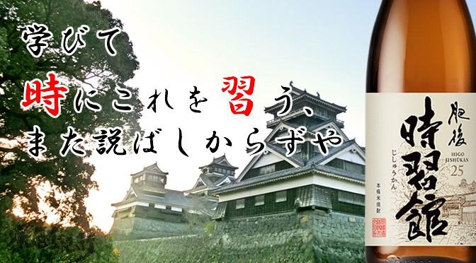 熊本県 高橋酒造より、本格米焼酎「肥後 時習館」が発売