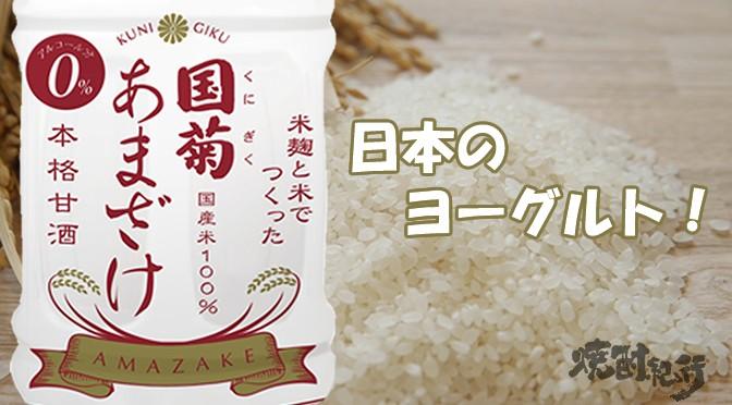 福岡県 篠崎より、「国菊あまざけペットボトル」発売