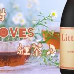鹿児島県 東酒造より、リキュール「Little Kiss リトルキス紅茶」が発売