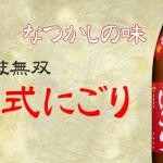 鹿児島県 さつま無双より、本格芋焼酎「さつま無双 古式にごり」が発売