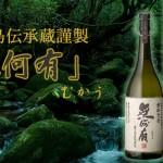 鹿児島県 本坊酒造より、本格芋焼酎「西暦2018年 限定蔵出し 無何有」発売