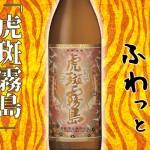 宮崎県 霧島酒造より、本格芋焼酎「虎斑霧島(とらふきりしま)」発売