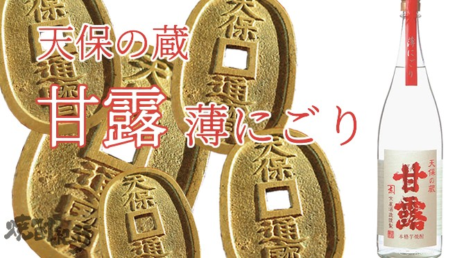 宮崎県 京屋酒造より、本格芋焼酎「天保の蔵 甘露 薄にごり」が発売