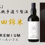 鹿児島県 白金酒造より、本格芋焼酎「プレミアムいったいさん山田錦」が発売